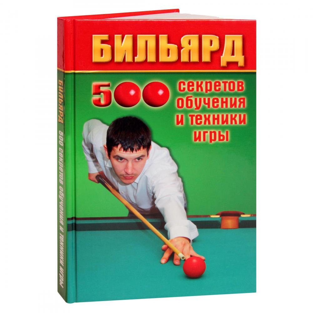 Самоучитель игры на бильярде книга скачать